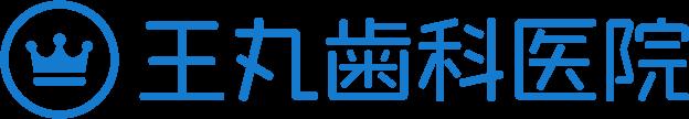 福岡市中央区警固天神歯科医院-王丸歯科医院【公式】